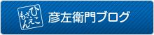 彦左衛門ブログ